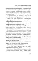 Тимошина проза — фото, картинка — 12