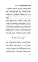 Тимошина проза — фото, картинка — 8