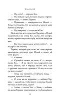Доктор Кто. Сказки Повелителя времени — фото, картинка — 10