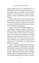 Доктор Кто. Сказки Повелителя времени — фото, картинка — 11