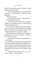 Доктор Кто. Сказки Повелителя времени — фото, картинка — 12
