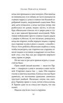 Доктор Кто. Сказки Повелителя времени — фото, картинка — 7