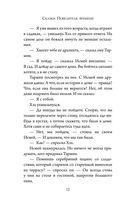 Доктор Кто. Сказки Повелителя времени — фото, картинка — 9