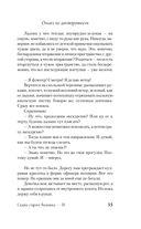 Сказки старого Вильнюса. Том 3 — фото, картинка — 14