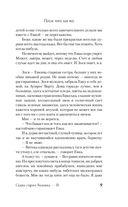 Сказки старого Вильнюса. Том 3 — фото, картинка — 8