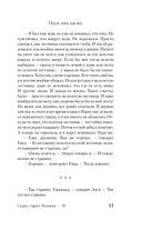Сказки старого Вильнюса. Том 3 — фото, картинка — 10