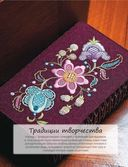 Искусство якобинской вышивки. Секреты, тонкости, новая техника — фото, картинка — 6
