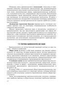 Криминология (+ CD) — фото, картинка — 12