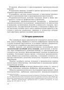 Криминология (+ CD) — фото, картинка — 14