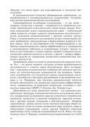 Криминология (+ CD) — фото, картинка — 16