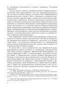 Криминология (+ CD) — фото, картинка — 6