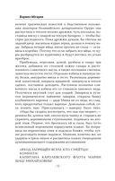 Манюня, юбилей Ба и прочие треволнения — фото, картинка — 13