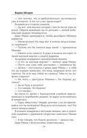Манюня, юбилей Ба и прочие треволнения — фото, картинка — 15