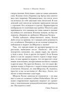Записки о Шерлоке Холмсе — фото, картинка — 10