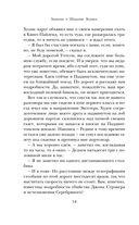 Записки о Шерлоке Холмсе — фото, картинка — 12