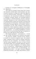 Записки о Шерлоке Холмсе — фото, картинка — 13