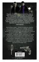 Записки о Шерлоке Холмсе — фото, картинка — 14