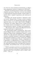 Записки о Шерлоке Холмсе — фото, картинка — 7