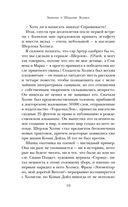 Записки о Шерлоке Холмсе — фото, картинка — 8