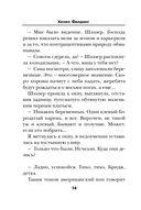 Ребенок Бриджит Джонс. Дневники (м) — фото, картинка — 13