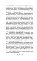 Записки отшельника — фото, картинка — 11