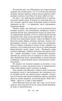 Записки отшельника — фото, картинка — 13