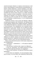 Записки отшельника — фото, картинка — 8