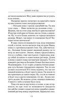 Боевой 1918 год — фото, картинка — 12