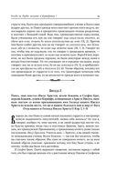 Полное собрание сочинений святителя Иоанна Златоуста в двенадцати томах. Том X — фото, картинка — 12