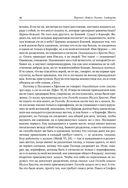 Полное собрание сочинений святителя Иоанна Златоуста в двенадцати томах. Том X — фото, картинка — 13