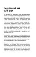 Действуй! 10 заповедей успеха (м) — фото, картинка — 11