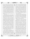 Властелин Колец — фото, картинка — 9