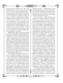 Властелин Колец — фото, картинка — 5