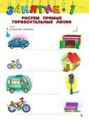 Развиваем мелкую моторику: для детей 3-4 лет — фото, картинка — 3