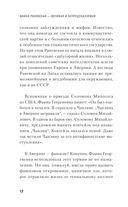 Фаина Раневская. Великая и непредсказуемая — фото, картинка — 10