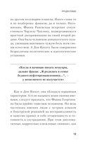 Фаина Раневская. Великая и непредсказуемая — фото, картинка — 11