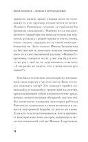 Фаина Раневская. Великая и непредсказуемая — фото, картинка — 12