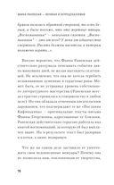 Фаина Раневская. Великая и непредсказуемая — фото, картинка — 14