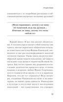 Фаина Раневская. Великая и непредсказуемая — фото, картинка — 15