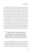 Фаина Раневская. Великая и непредсказуемая — фото, картинка — 7