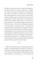 Фаина Раневская. Великая и непредсказуемая — фото, картинка — 9