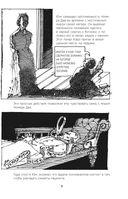 Юнг в комиксах. Биография, идеи, труды — фото, картинка — 11