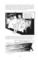 Юнг в комиксах. Биография, идеи, труды — фото, картинка — 12