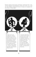 Юнг в комиксах. Биография, идеи, труды — фото, картинка — 10