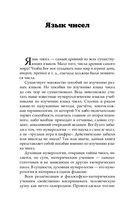 Духовная нумерология. Язык чисел — фото, картинка — 11