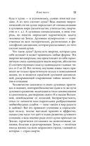 Духовная нумерология. Язык чисел — фото, картинка — 12