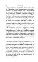 Духовная нумерология. Язык чисел — фото, картинка — 13