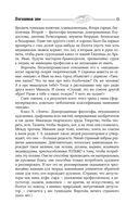Собрание сочинений 1985-1990 — фото, картинка — 11