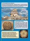 Космос. Энциклопедии с дополненной реальностью — фото, картинка — 11