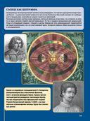 Космос. Энциклопедии с дополненной реальностью — фото, картинка — 13